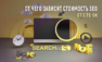 от чего зависит стоимость SEO от Site-ok